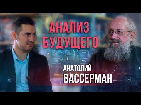 Анатолий Вассерман - Анализ фантастики о будущем