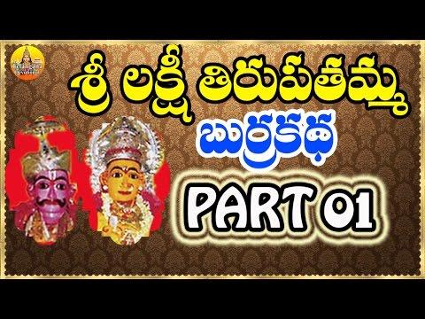 1- Sri Lakshmi Tirupatamma Burrakatha | Lakshmi Tirupatamma Charitra | Sri Lakshmi Tirupatamma Songs