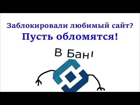 Самый быстрый и бесплатный VPN PROXY для России и Украины. Роскомнадзор? Не, не слышал!
