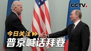 普京喊话拜登 俄大秀核肌肉 美俄军事对抗恐加剧? 20201218 |《今日关注》CCTV中文国际 - YouTube