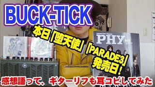 【本日1/29発売!】BUCK-TICK『堕天使』『PARADE 3』の感想と早速『堕天使』『Luna Park』のギターリフ耳コピしてみた!