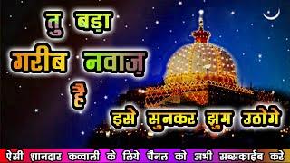 Tu Bada Garib Nawaz Hai   2019 New Qawwali Khwaja Garib Nawaz   Ajmer Sharif Dargah Qawwali