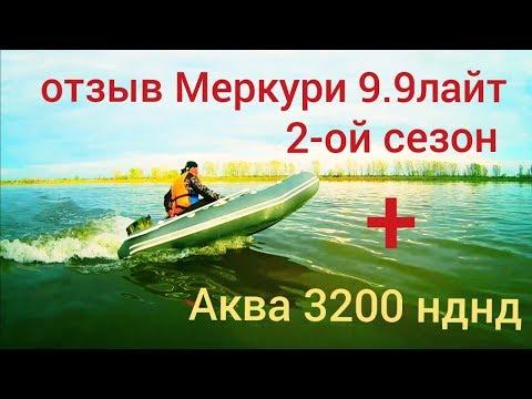 отзыв меркури 9.9лайт 2 сезон+Аква 3200 нднд