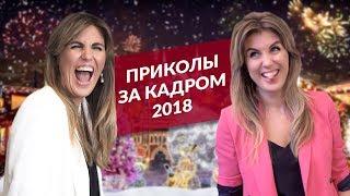 ПРИКОЛЫ ЗА КАДРОМ 2018. С НОВЫМ ГОДОМ