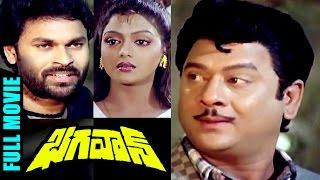 Bhagavan Telugu Full Movie | Krishnam Raju | Bhanupriya | Nagendra Babu | Raj Koti