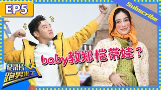 EP5- Zheng Kai learns skills of babycare from Angelababy. | Keep Running Documentary 20210101
