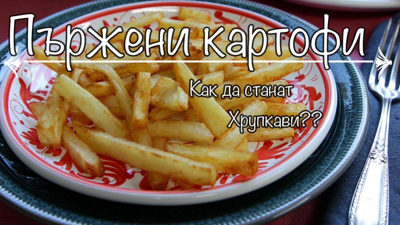 Хрупкави пържени картофи - тънкостите, които малцина знаят!