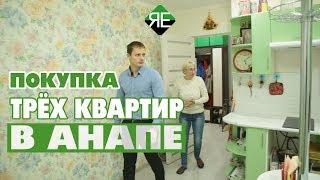 Отзыв из г. Москва. Покупка трёх квартир в Анапе