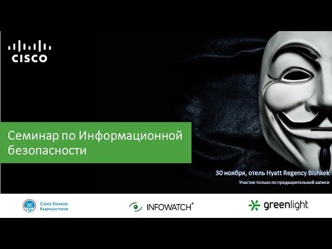 Семинар по Информационной безопасности банков. Часть 1