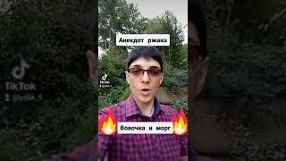 Анекдоты от Элика Вовочка рулит