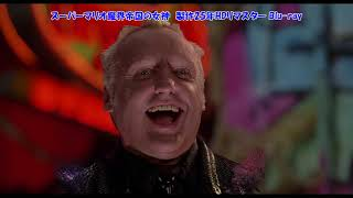 井上和彦&千葉繁ナレーションPV『スーパーマリオ 魔界帝国の女神 製作25年HDリマスター』Blu-ray 千葉繁 検索動画 8