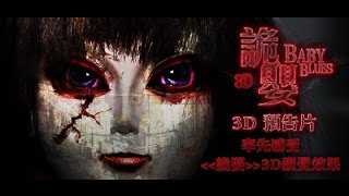 《詭嬰》電影預告片 (3D版) / Baby Blues Movie Trailer (3D Version)