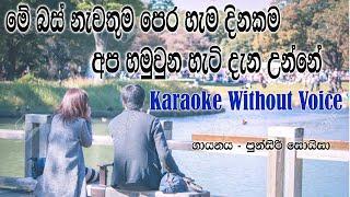 Me Bus Nawathuma Karaoke Without Voice, Punsiri Soysa