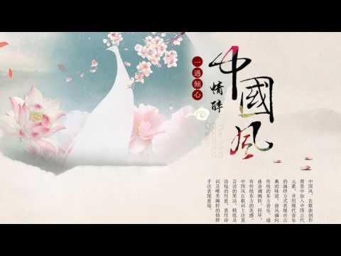 1小時純中國風音樂(古箏、琵琶、二胡)