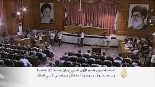 بدء سريان قانون الجريمة السياسية بإيران