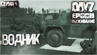 DayZ Epoch Выживание | Серия. 4 Водник(Плейлист Выживание в DayZ Epoch https://goo.gl/tzd2rW Друзья: MiniGame - https://www.youtube.com/user/TheMiniGameTV Миха DarkDragoN'- ..., 2015-07-12T07:02:20.000Z)