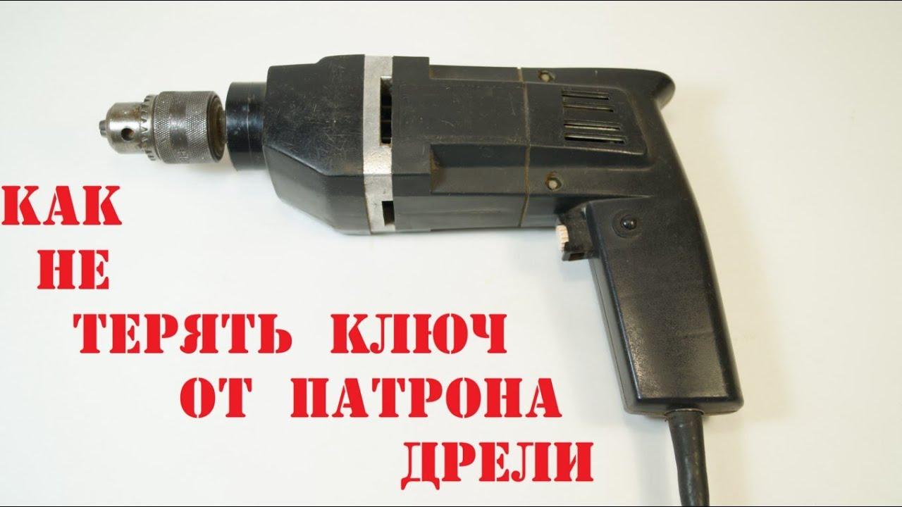 дрель патрон под ключ