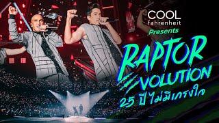 RAPTOR EVOLUTION : 25 ปีไม่มีเกรงใจ [Live Concert]