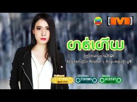 ហត់ហើយ, ច្រៀងដោយ៖ យ៉ាដា, M Production, Yada Khmer new song 2018