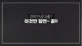 초보경매/경락잔금대출 이것만 알면 됩니다.
