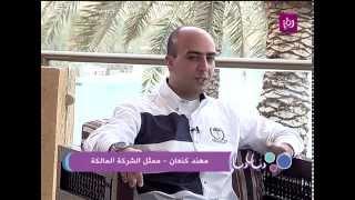 فندق ومنتجع البحيرة - مهند كنعان