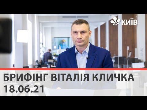 Брифінг мера Києва Віталія Кличка - 18.06.21