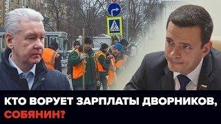 видео Сколько получает дворник в России? Условия труда, недостатки профессии
