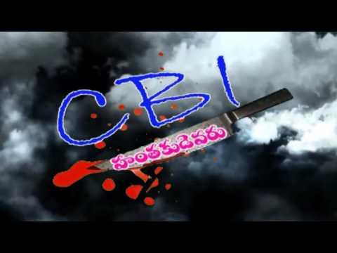 telugu short film  C B I new short film...