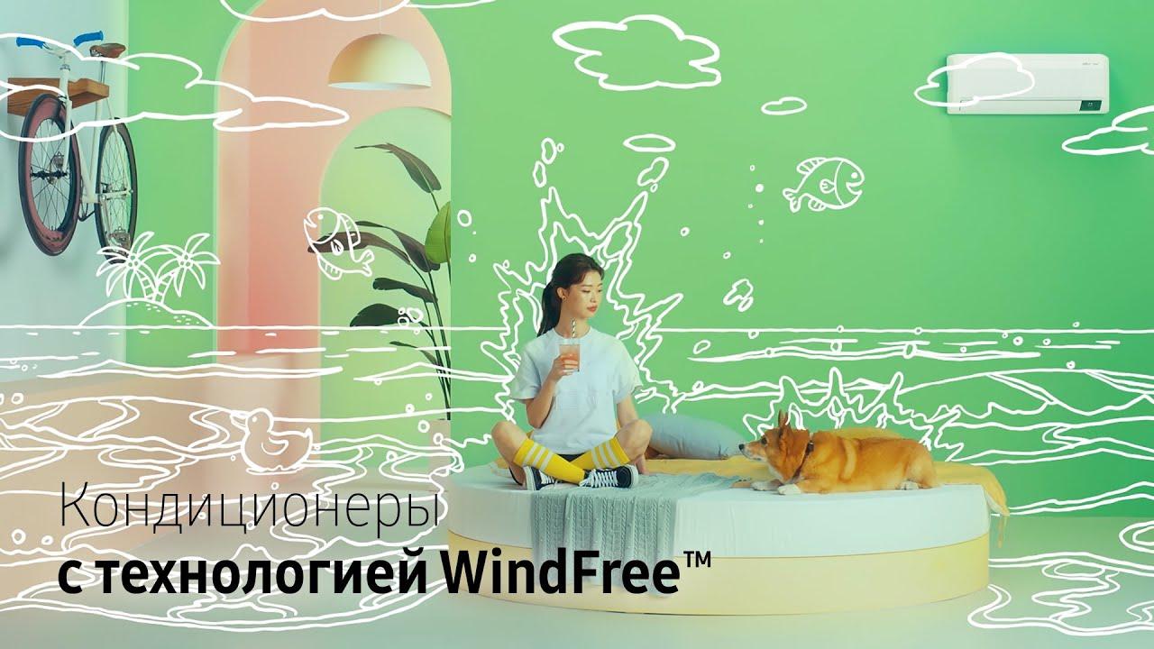 Новые кондиционеры Samsung WindFree™ | Прохлада без сквозняков