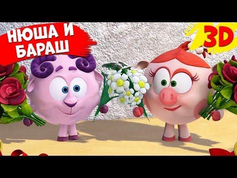 Нюша и Бараш! ВСЕ СЕРИИ | Смешарики 3D - Новые приключения