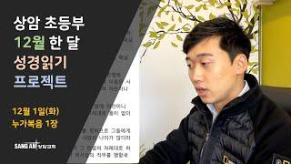 [한 달 성경읽기 프로젝트 시즌2] 12월 1일 (누가…