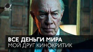#МойДругКинокритик: обсуждение фильма «Все деньги мира» Ридли Скотта