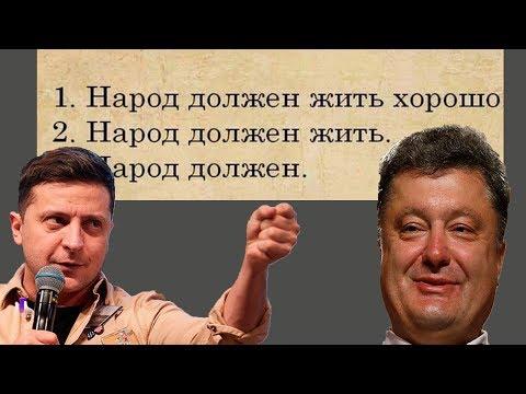 Команда Зеленского о том, как Порошенко народ Украины КИНУЛ