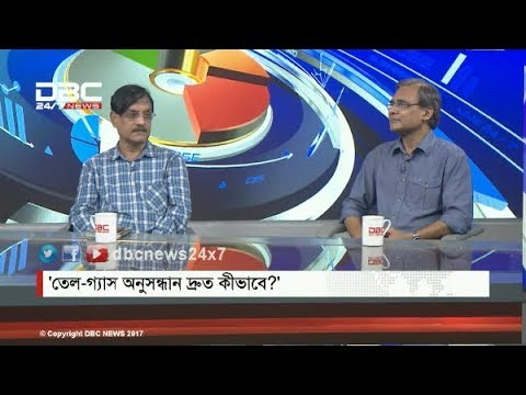 তেল-গ্যাস অনুসন্ধান দ্রুত কীভাবে? How to find oil and gas quickly? || TaliKhata || DBC NEWS 07/08/17