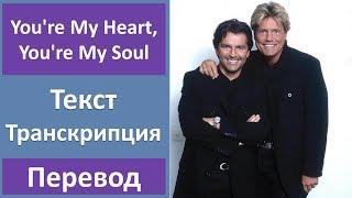 Modern Talking You Re My Heart You Re My Soul текст перевод транскрипция