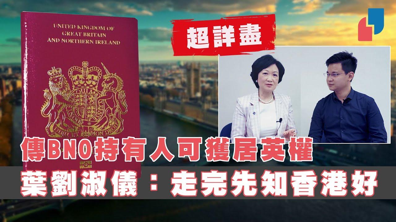 【阿太主場】傳BNO持有人可獲居英權葉劉:要走便走 走完先知香港好 - YouTube