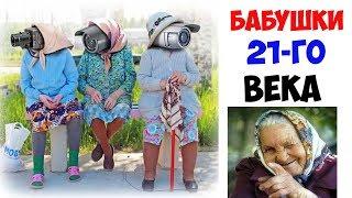 Лютые приколы . БАБУШКИ 21-ГО ВЕКА . угарные мемы