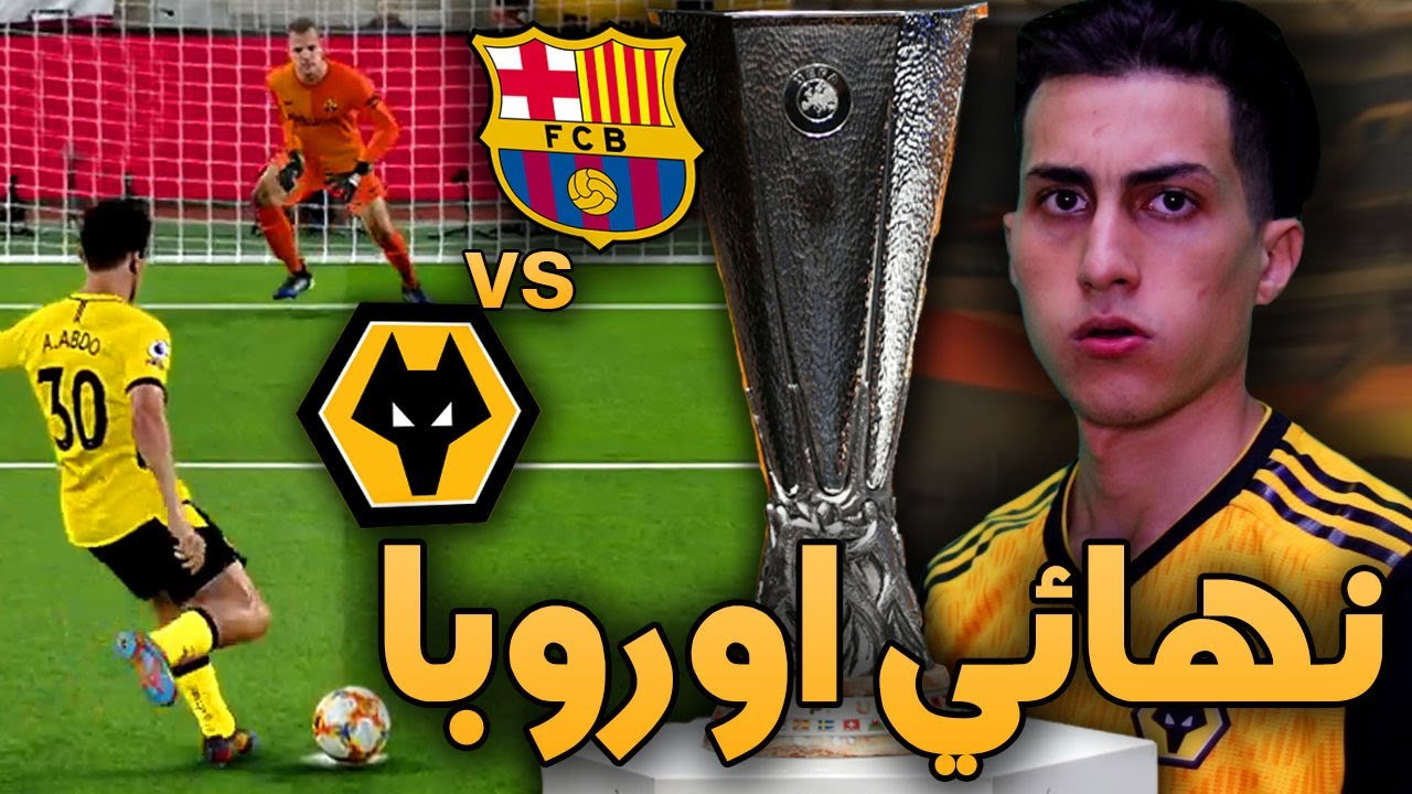 Download كن أسطورة _ لعبت ضد برشلونة في نهائي بطولة الدوري الأوربي 🔥 !!! PES 2021