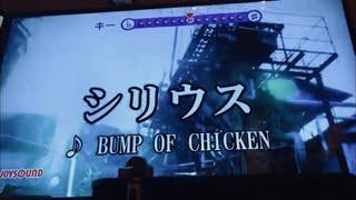 歌ってみた/カラオケ シリウス BUMP OF CHICKEN