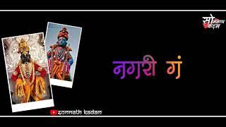 Vitthal Whatsapp status.. आषाढी एकादशी whatsapp status video. Vitthal Whatsapp status