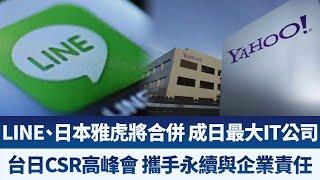 台日CSR高峰會 攜手永續與企業責任 LINE、日本雅虎將合併 成日最大IT公司 財經趨勢4.0【2019年11月23日】 新唐人亞太電視