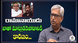 That is why Ramanaidu does not speak to me | D.Ramanaidu | Subbaraya Sharma | Real Talk || Film Tree