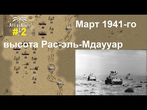Africa Corps (DLC для игры Panzer Corps) прохождение #2. Март 1941-го. Высота Рас-эль-Мдаууар