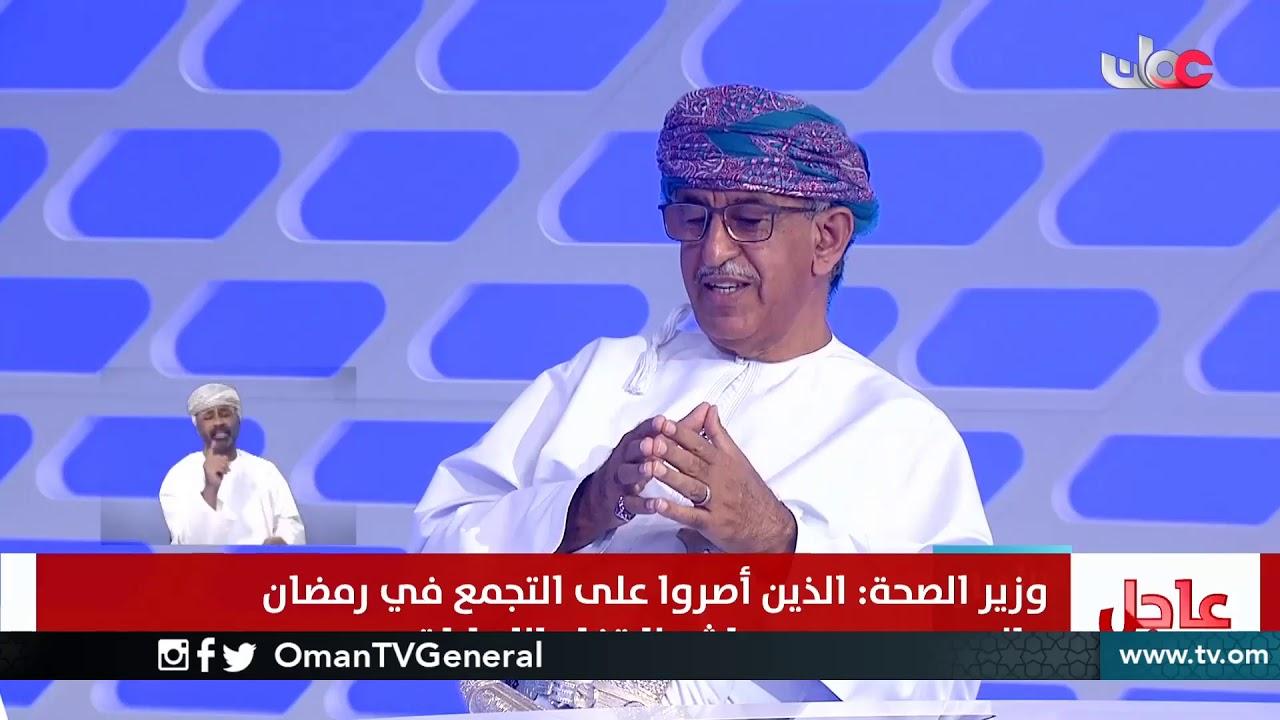 تصريح معالي الدكتور وزير الصحة لتلفزيون سلطنة عمان حول ارتفاع حالات الإصابة بفيروس #كورونا