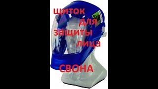 Защитный ЛИЦЕВОЙ щиток / СВОНА / маска / защита лица / ОБЗОР