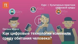 Цифровая среда – Оксана Мороз(, 2017-04-27T10:55:08.000Z)