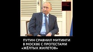 Смотреть видео Путин сравнил митинги в Москве с протестами «желтых жилетов» онлайн
