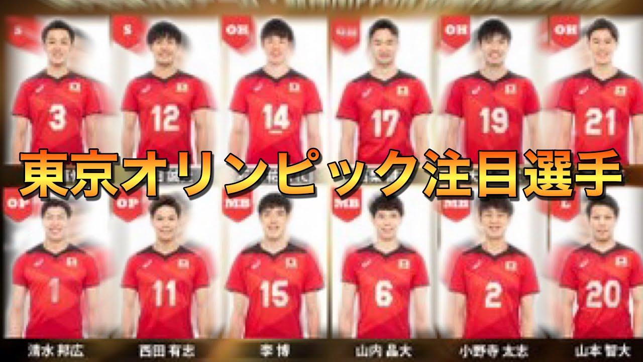 【東京オリンピック2020】日本男子バレー注目選手はこの人!