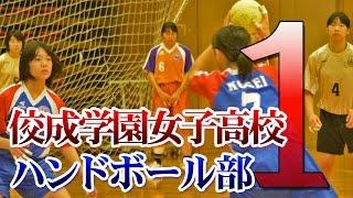 ハンドボールの実践練習法 ?佼成学園女子高校ハンドボール部 上達への取り組み? Disc1 sample
