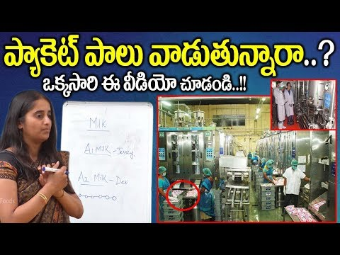 Shocking Facts : The Difference Between A1 And A2 Milk || Dr Sarala || SumanTV Organic Foods